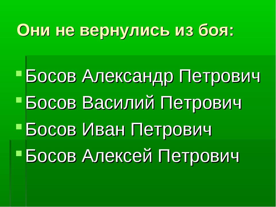 Они не вернулись из боя: Босов Александр Петрович Босов Василий Петрович Босо...