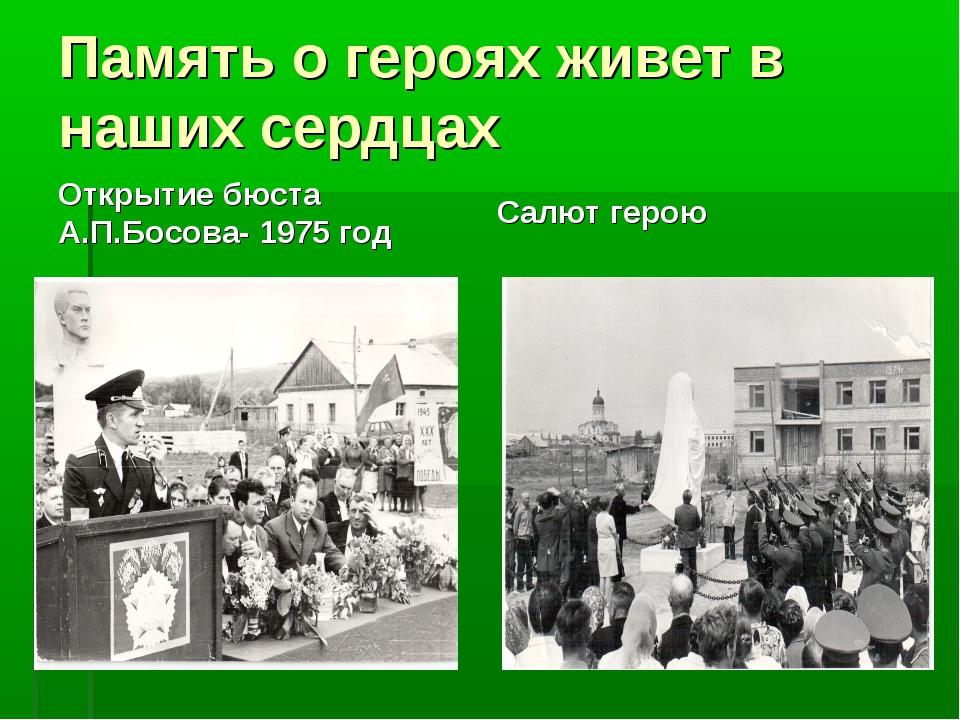 Память о героях живет в наших сердцах Открытие бюста А.П.Босова- 1975 год Сал...