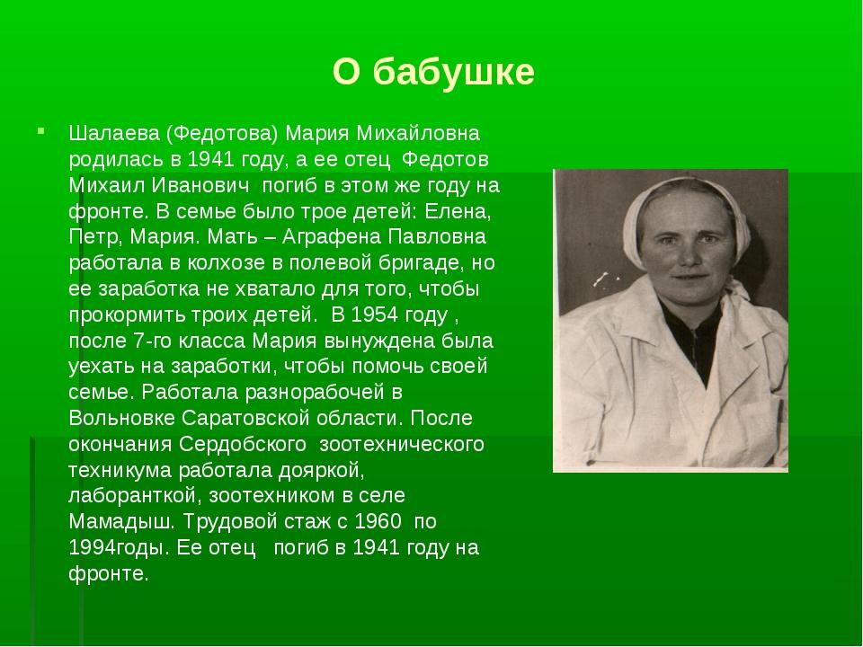 О бабушке Шалаева (Федотова) Мария Михайловна родилась в 1941 году, а ее отец...