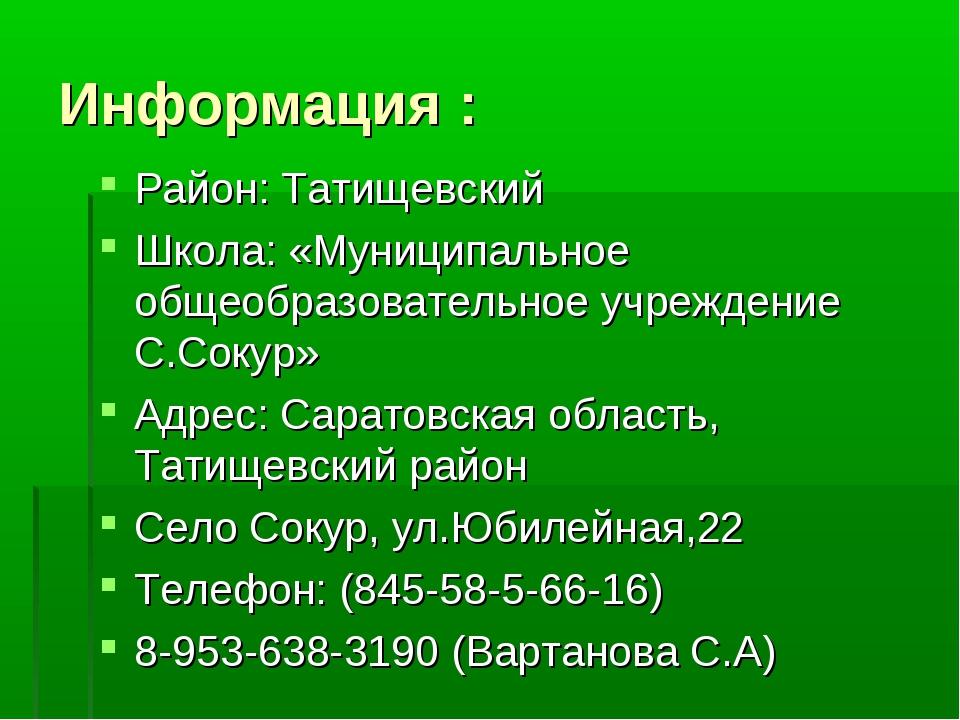 Информация : Район: Татищевский Школа: «Муниципальное общеобразовательное учр...