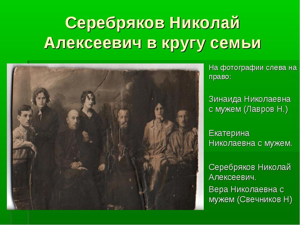 Серебряков Николай Алексеевич в кругу семьи На фотографии слева на право: Зин...