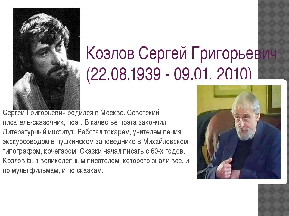 Козлов Сергей Григорьевич (22.08.1939 - 09.01. 2010) Сергей Григорьевич родил...