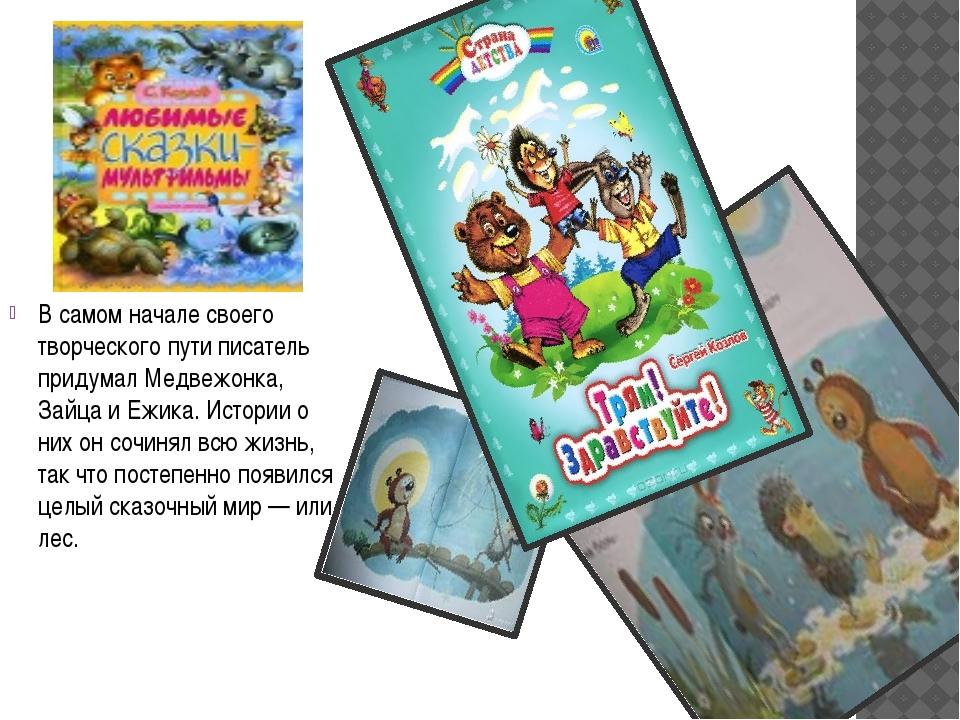 В самом начале своего творческого пути писатель придумал Медвежонка, Зайца и...
