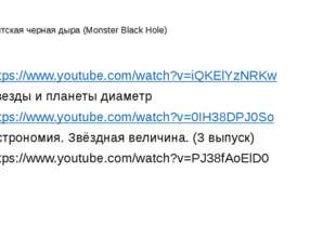 Гигантская черная дыра (Monster Black Hole) https://www.youtube.com/watch?v=