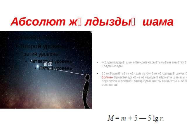 Абсолют жұлдыздық шама Жұлдыздардың шын мәніндегі жарықтылығын анықтау үшін қ...