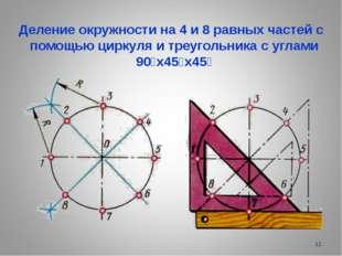 Деление окружности на 4 и 8 равных частей с помощью циркуля и треугольника с