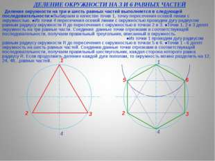 ДЕЛЕНИЕ ОКРУЖНОСТИ НА 3 И 6 РАВНЫХ ЧАСТЕЙ Деление окружности на три и шесть