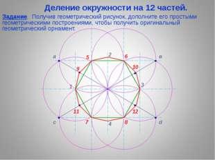 Деление окружности на 12 частей. Задание. Получив геометрический рисунок, до