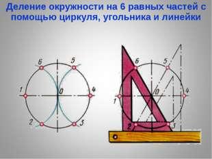 Деление окружности на 6 равных частей с помощью циркуля, угольника и линейки