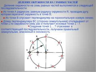 ДЕЛЕНИЕ ОКРУЖНОСТИ НА 7 РАВНЫХ ЧАСТЕЙ Деление окружности на семь равных часте