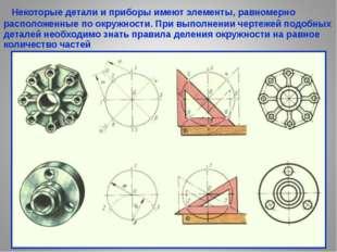 Некоторые детали и приборы имеют элементы, равномерно расположенные по окруж