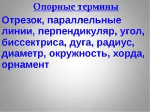 Опорные термины Отрезок, параллельные линии, перпендикуляр, угол, биссектрис