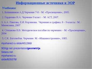Информационные источники и ЭОР Учебники: 1. Ботвинников А.Д.Черчение 7-8 – М: