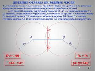 ДЕЛЕНИЕ ОТРЕЗКА НА РАВНЫЕ ЧАСТИ 1. Установив в точке А иглу циркуля, проводи