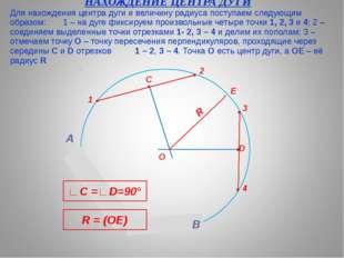 НАХОЖДЕНИЕ ЦЕНТРА ДУГИ Для нахождения центра дуги и величину радиуса поступа