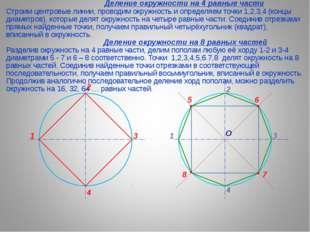Деление окружности на 4 равные части Строим центровые линии, проводим окружн