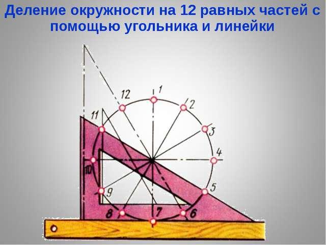 Деление окружности на 12 равных частей с помощью угольника и линейки