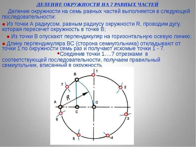 ДЕЛЕНИЕ ОКРУЖНОСТИ НА 7 РАВНЫХ ЧАСТЕЙ Деление окружности на семь равных часте...