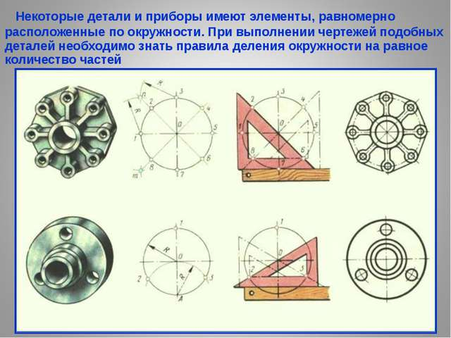 Некоторые детали и приборы имеют элементы, равномерно расположенные по окруж...