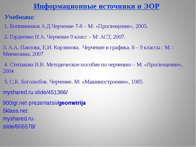 Информационные источники и ЭОР Учебники: 1. Ботвинников А.Д.Черчение 7-8 – М:...