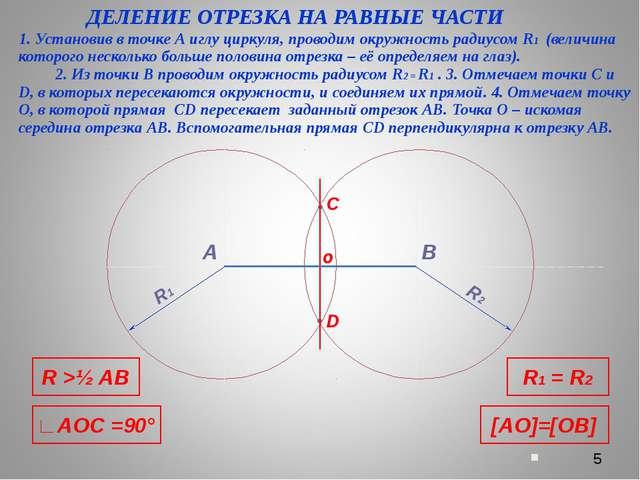 ДЕЛЕНИЕ ОТРЕЗКА НА РАВНЫЕ ЧАСТИ 1. Установив в точке А иглу циркуля, проводи...