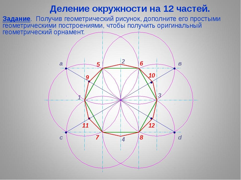 Деление окружности на 12 частей. Задание. Получив геометрический рисунок, до...