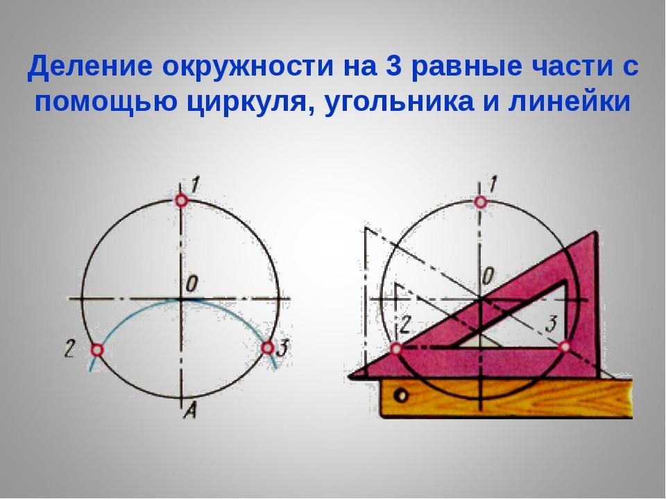 Деление окружности на 3 равные части с помощью циркуля, угольника и линейки