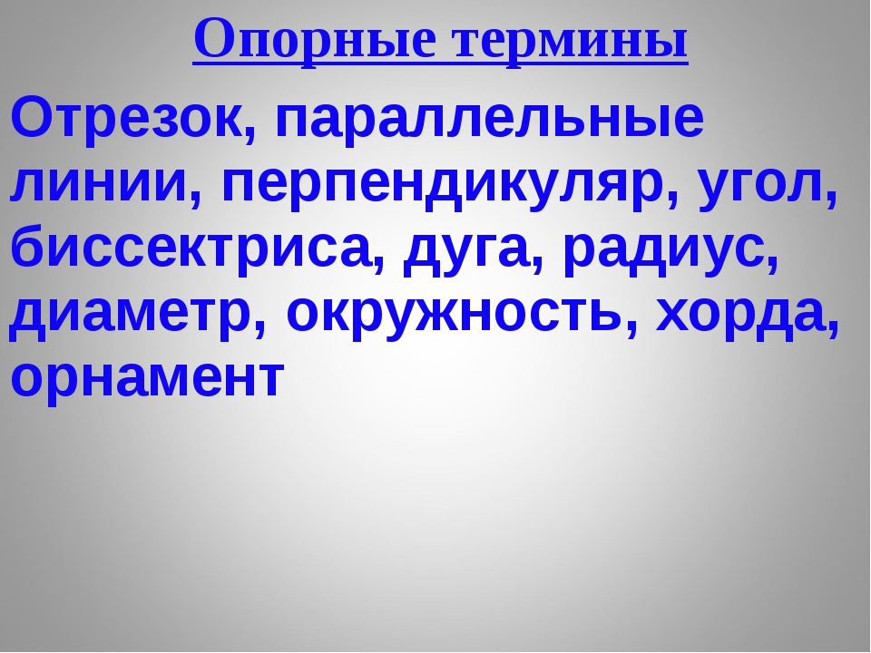 Опорные термины Отрезок, параллельные линии, перпендикуляр, угол, биссектрис...
