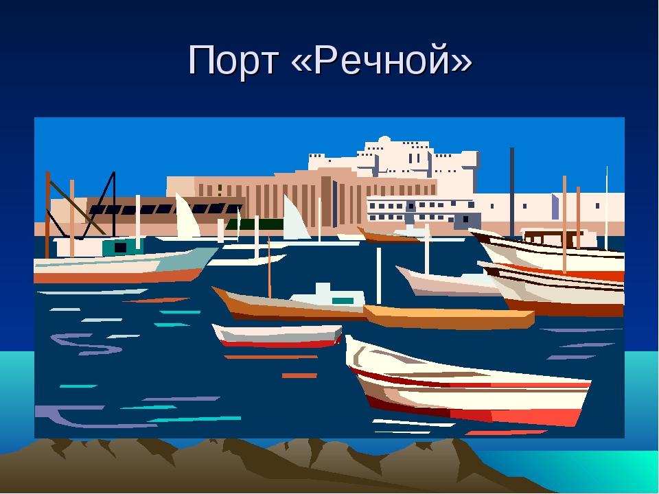 Порт «Речной»
