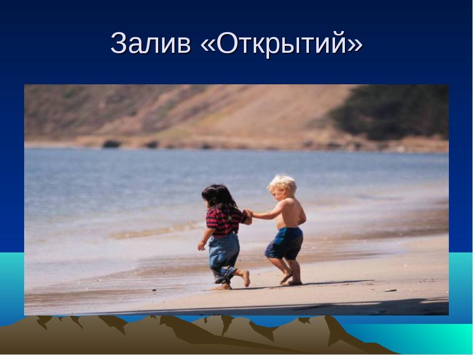 Залив «Открытий»