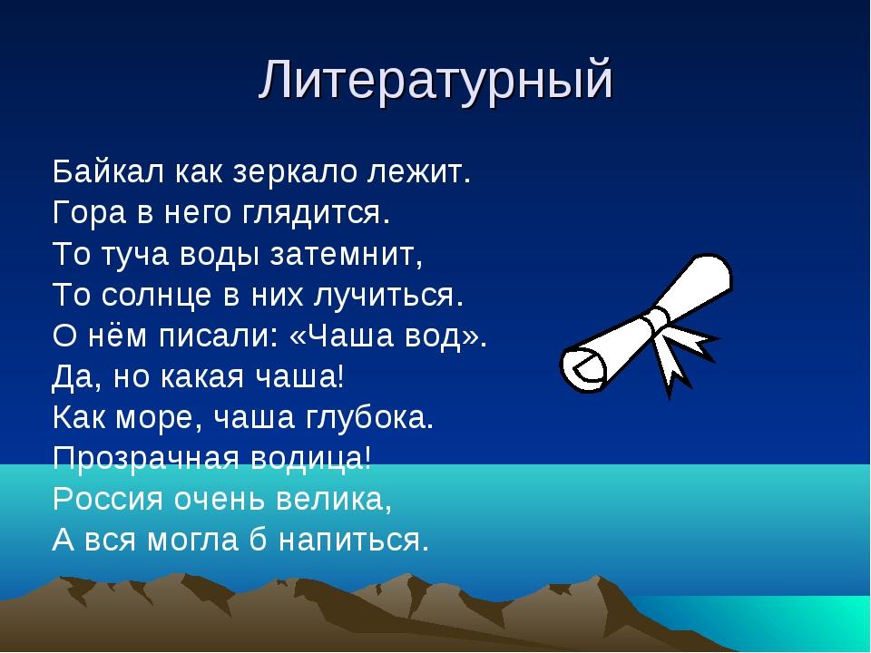 Литературный Байкал как зеркало лежит. Гора в него глядится. То туча воды зат...