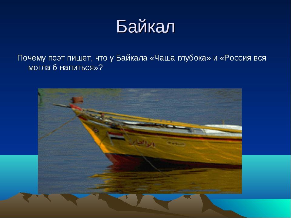 Байкал Почему поэт пишет, что у Байкала «Чаша глубока» и «Россия вся могла б...