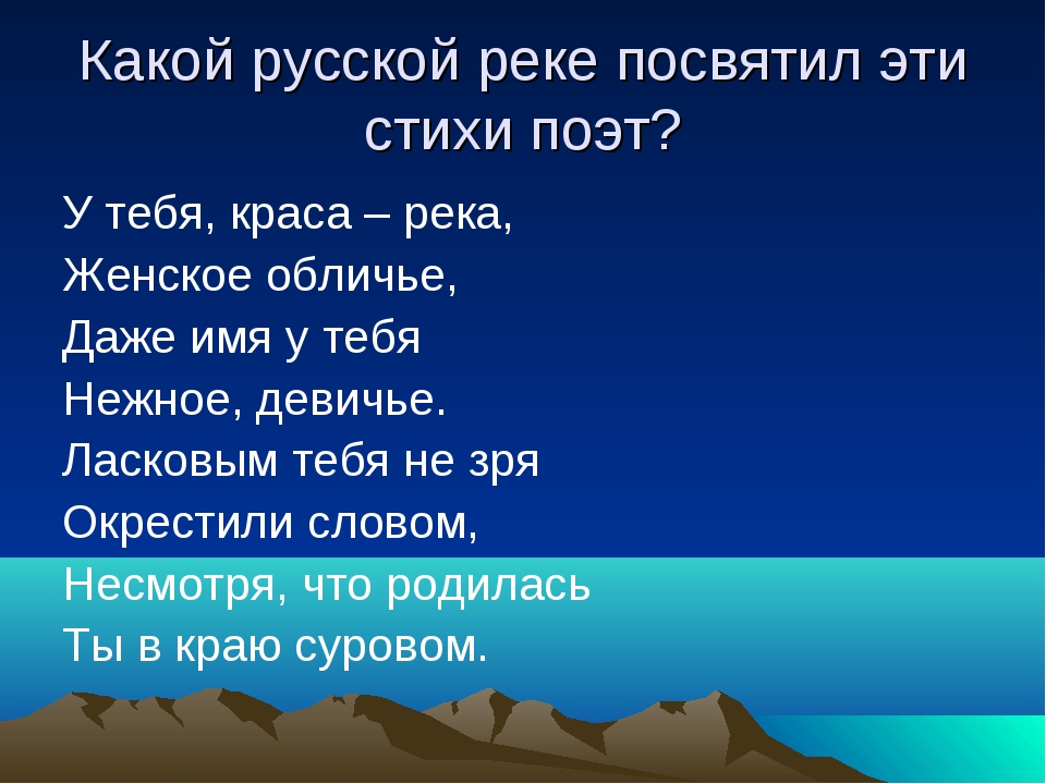 Какой русской реке посвятил эти стихи поэт? У тебя, краса – река, Женское обл...