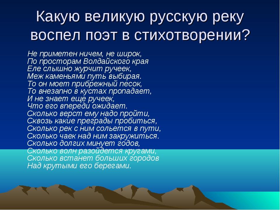 Какую великую русскую реку воспел поэт в стихотворении? Не приметен ничем, не...