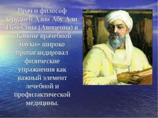 Врач и философ Средней Азии Абу Али Ибн-Сина (Авиценна) в «Каноне врачебной н
