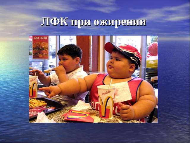 ЛФК при ожирении