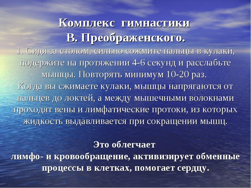 Комплекс гимнастики В. Преображенского. 1. Сидя за столом, сильно сожмите пал...
