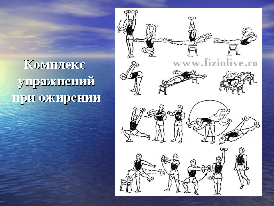 Комплекс упражнений при ожирении