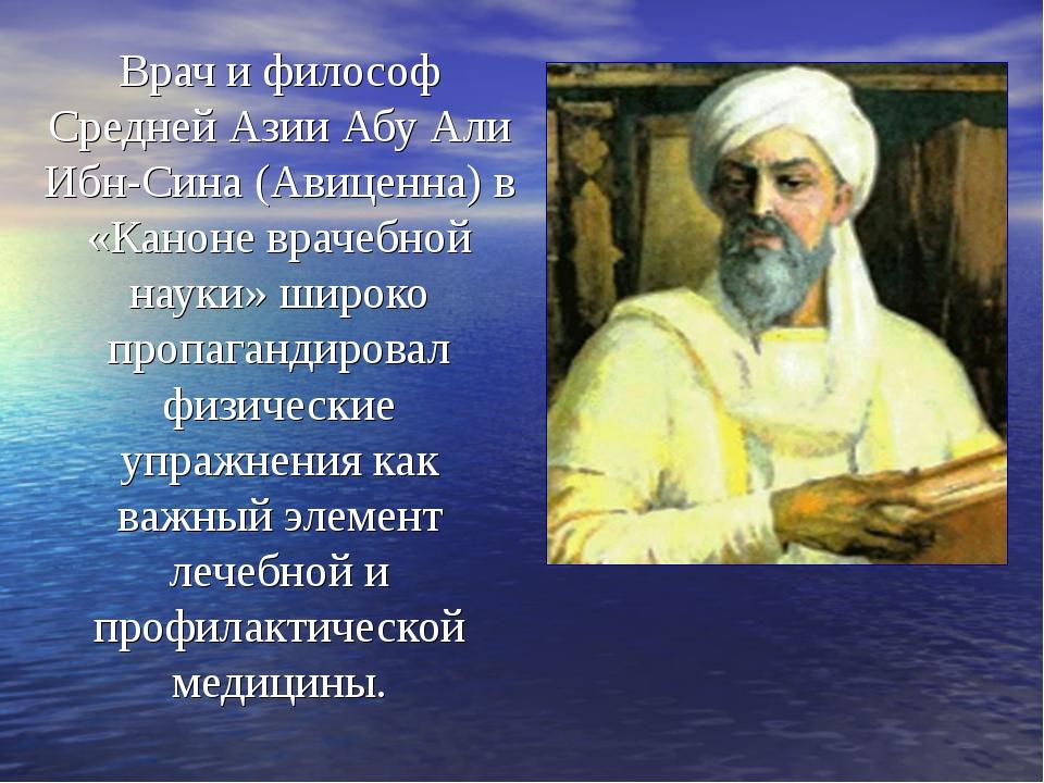 Врач и философ Средней Азии Абу Али Ибн-Сина (Авиценна) в «Каноне врачебной н...