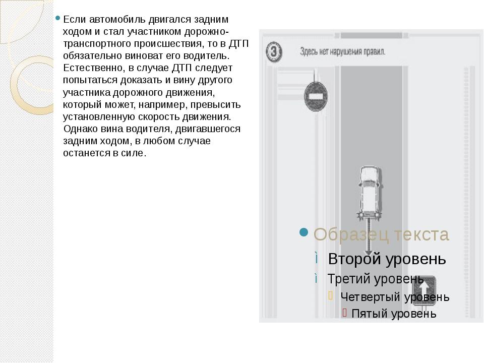 Если автомобиль двигался задним ходом и стал участником дорожно-транспортного...