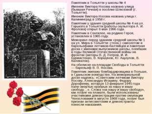 Памятник в Тольятти у школы № 4 Именем Виктора Носова названа улица (бывшая Р