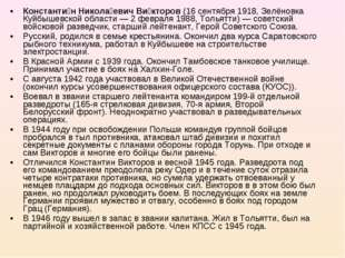 Константи́н Никола́евич Ви́кторов (16 сентября 1918, Зелёновка Куйбышевской о