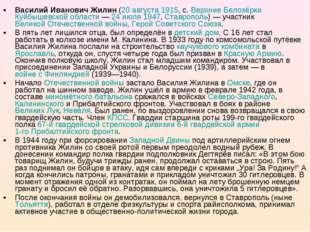 Василий Иванович Жилин (20 августа 1915, с. Верхние Белозёрки Куйбышевской об