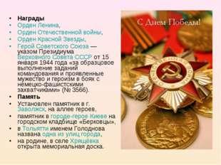 Награды Орден Ленина, Орден Отечественной войны, Орден Красной Звезды, Герой