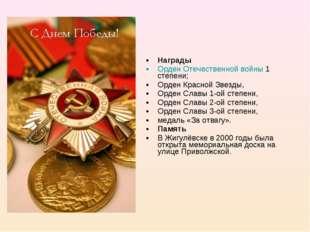 Награды Орден Отечественной войны 1 степени; Орден Красной Звезды, Орден Слав
