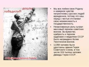 Мы все любим свою Родину и наверное чувство патриотизма у русских людей врожд