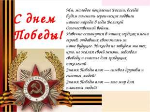 Мы, молодое поколение России, всегда будем помнить героические подвиги нашего