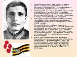 Один из героев Иван Дмитриевич Бузыцков (1917, с. Нижнее Санчелеево Самарской