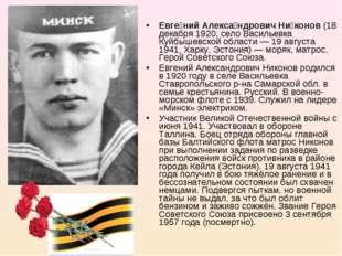 Евге́ний Алекса́ндрович Ни́конов (18 декабря 1920, село Васильевка Куйбышевск
