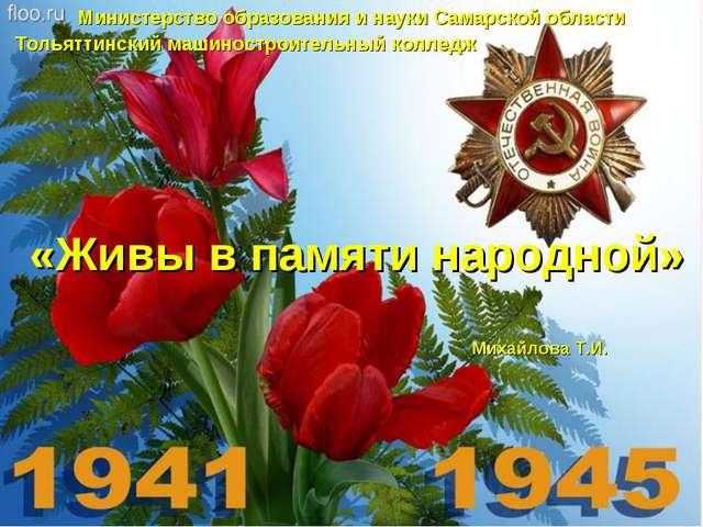 Министерство образования и науки Самарской области «Живы в памяти народной» Т...
